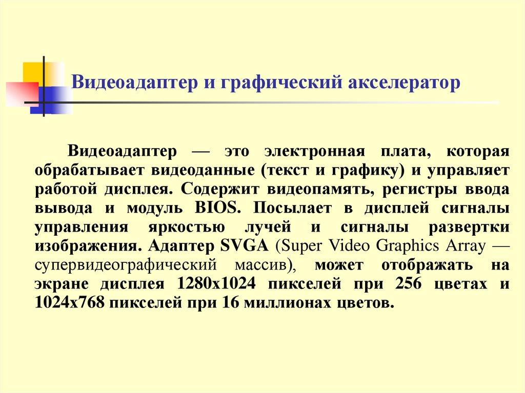 DIRECT3D-СОВМЕСТИМЫЙ ГРАФИЧЕСКИЙ АКСЕЛЕРАТОР СКАЧАТЬ БЕСПЛАТНО