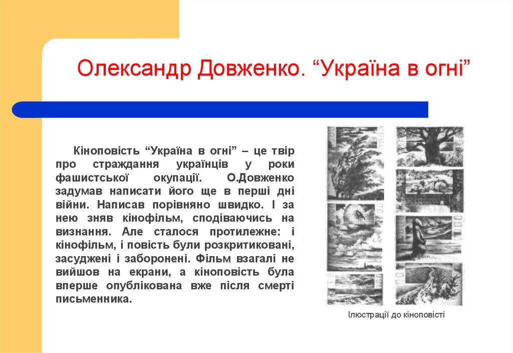 Олександр довженко україна в огні твір — photo 5