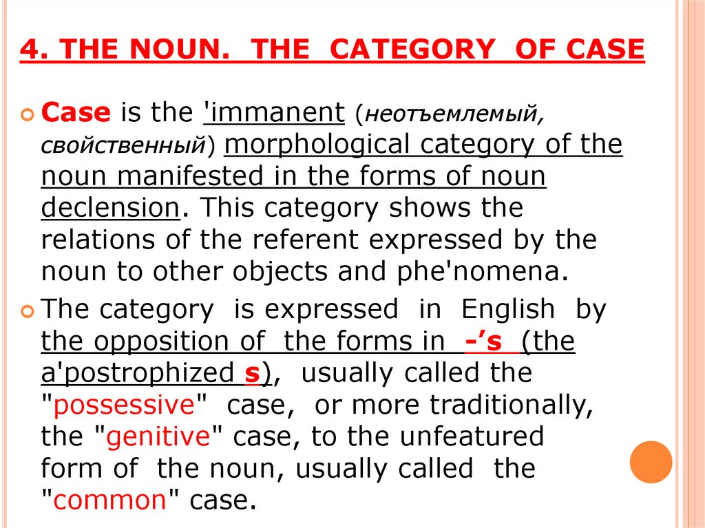 4. THE NOUN. THE CATEGORY OF CASE