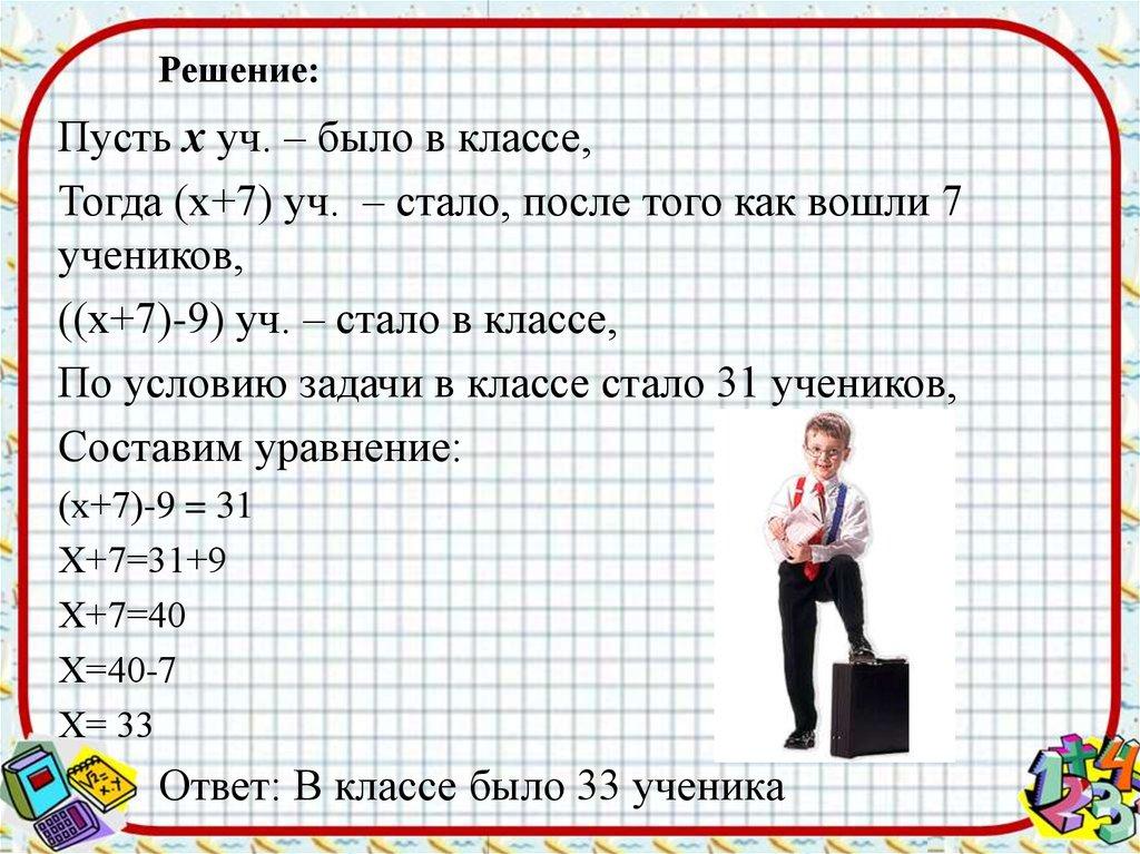 Правила решение задач с помощью уравнений 7 класс формы записи решения задач по действиям