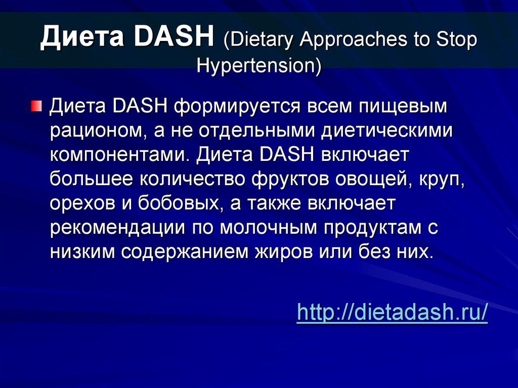 Что Такое Диета Даша. DASH диета — лучшая диета при гипертонии