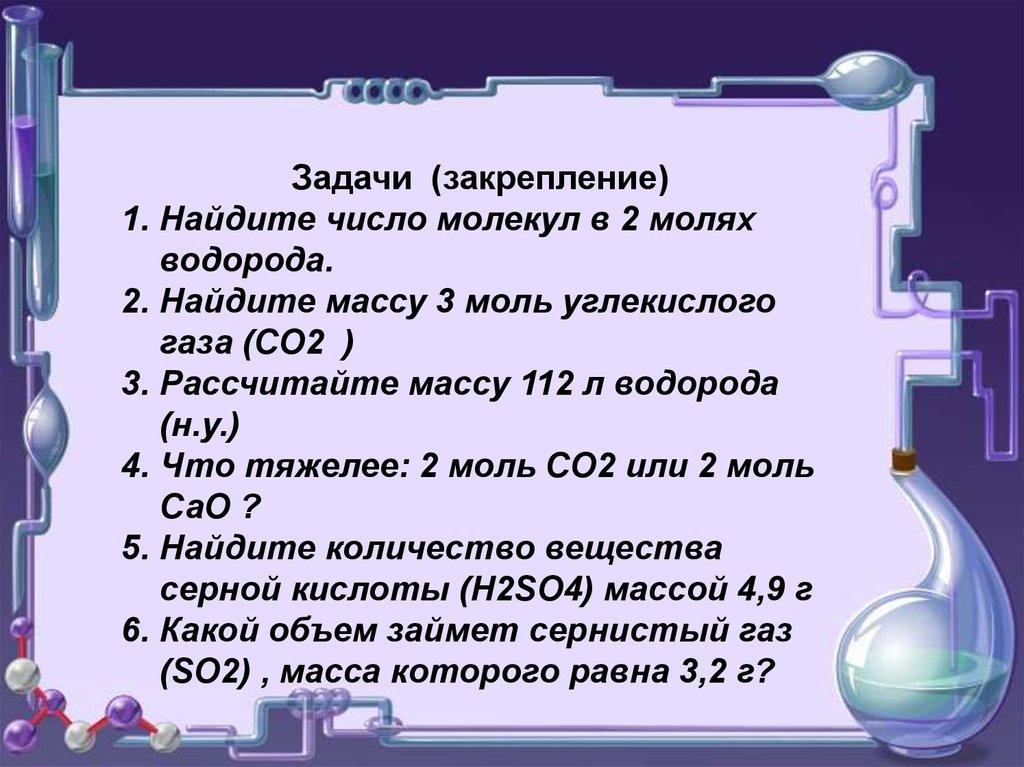 рассчитайте какой объем займут 10 г водорода