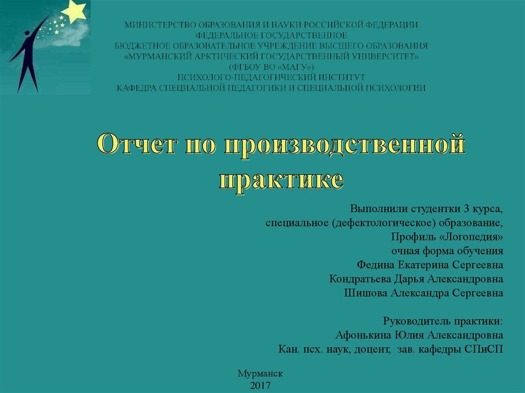 Отчет по производственной практике презентация онлайн МИНИСТЕРСТВО ОБРАЗОВАНИЯ И НАУКИ РОССИЙСКОЙ ФЕДЕРАЦИИ ФЕДЕРАЛЬНОЕ ГОСУДАРСТВЕННОЕ БЮДЖЕТНОЕ ОБРАЗОВАТЕЛЬНОЕ УЧРЕЖДЕНИЕ ВЫСШЕГО