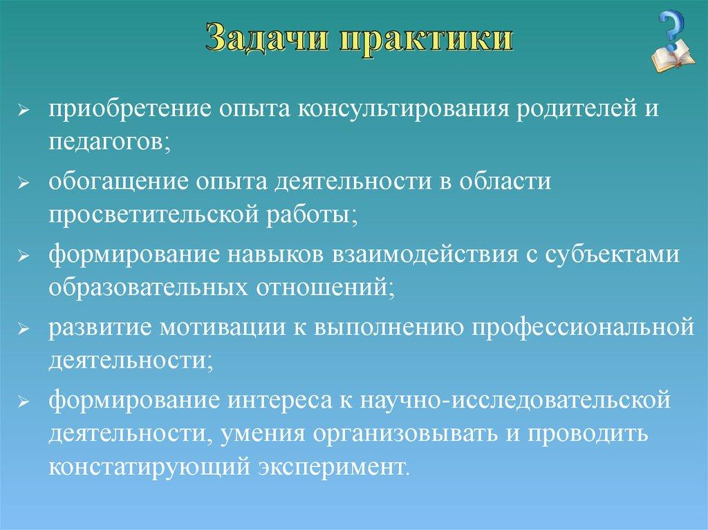 Отчет по производственной практике презентация онлайн 16