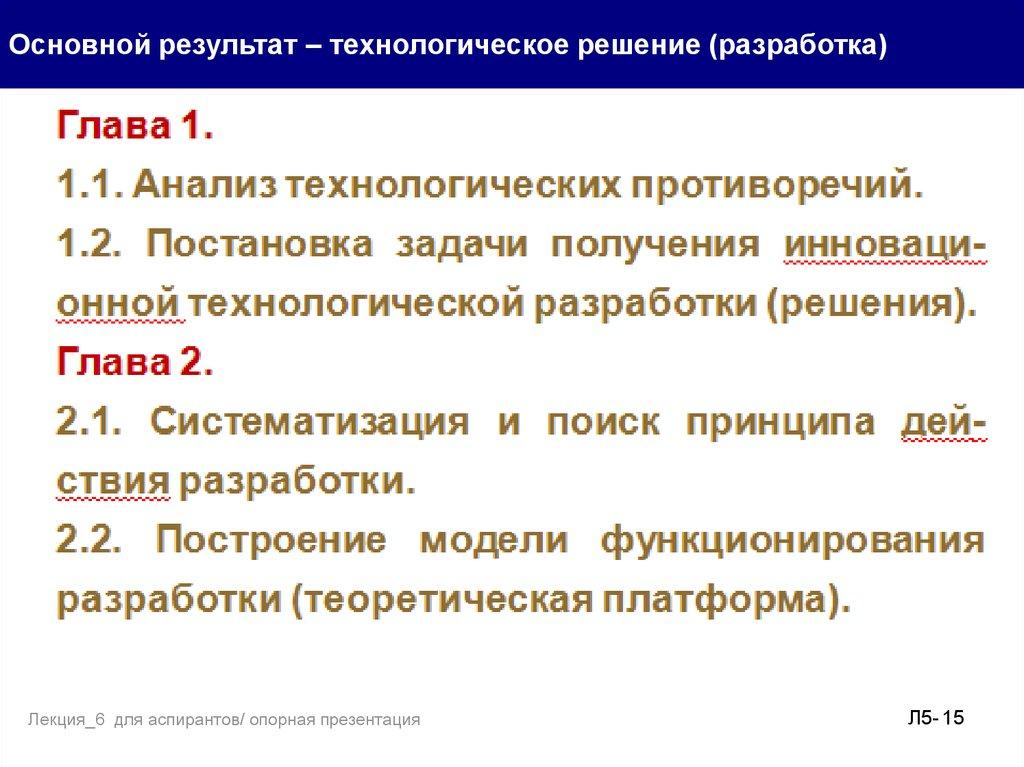 Методология диссертационного исследования Заключение диссертации  15