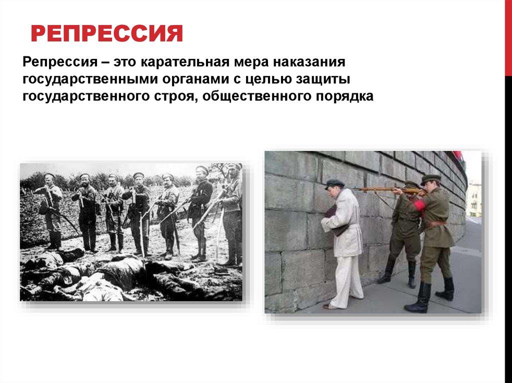 Репрессии картинки прикольные