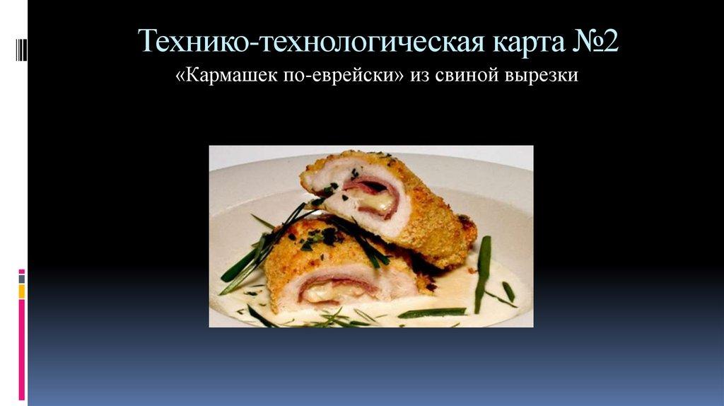 Курсовая работа блюда из мяса 9243
