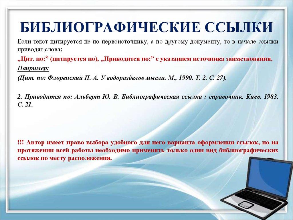 Правила размещения ссылок на первоисточники создание сайтов юридическое сопровождение бизнеса