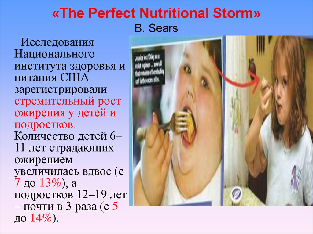 «The Perfect Nutritional Storm» B. Sears