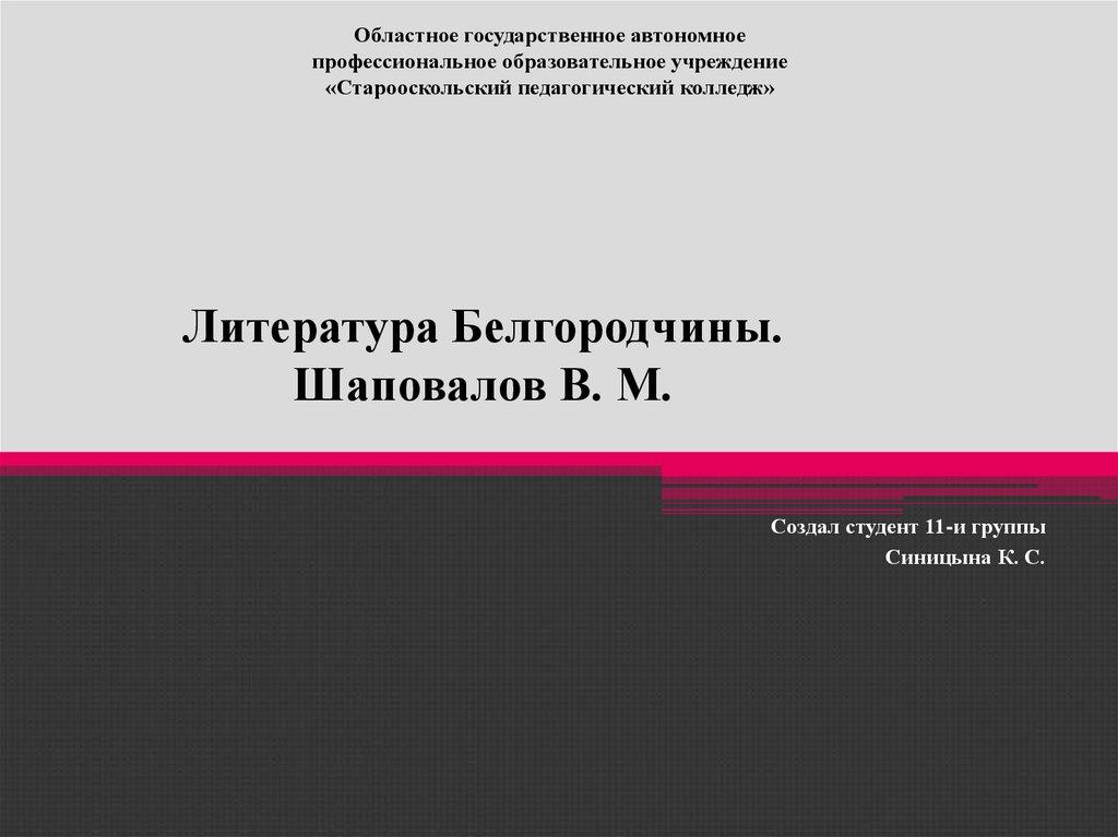Шаповалов в м член союза писателей