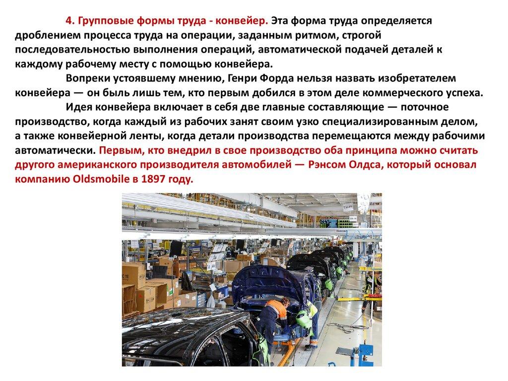групповые формы труда конвейеры