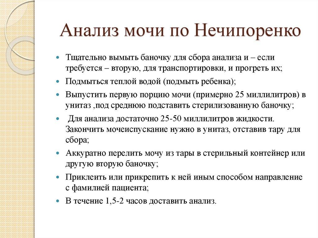 Общий анализ мочи какая порция Справка по форме 989Н — работа с гостайной в Петербурге