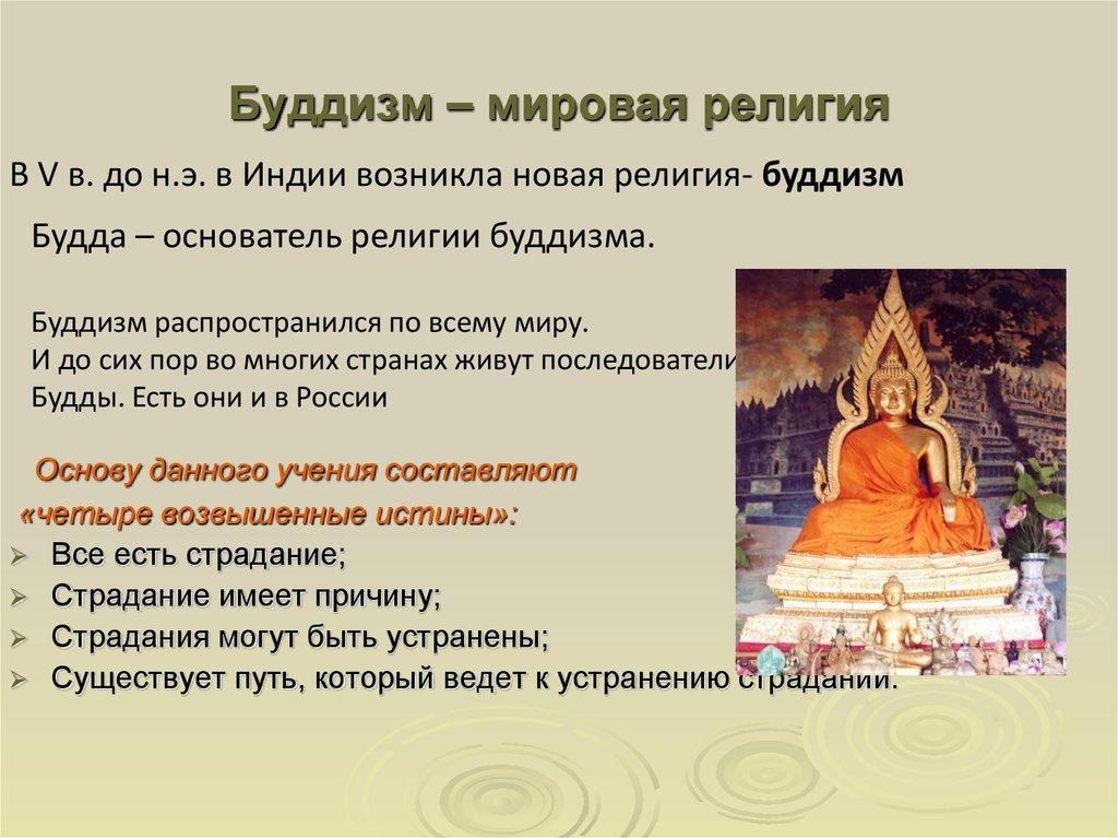 впервые буддизм картинки описание огромной радостью