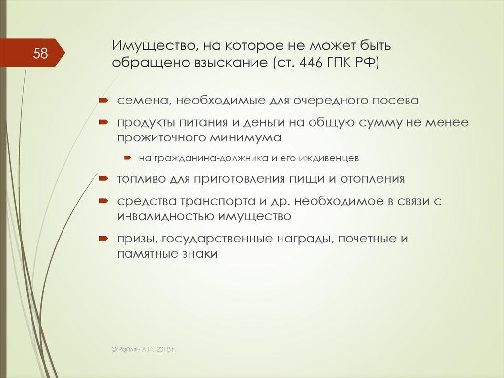 446 гпк рф комментарий