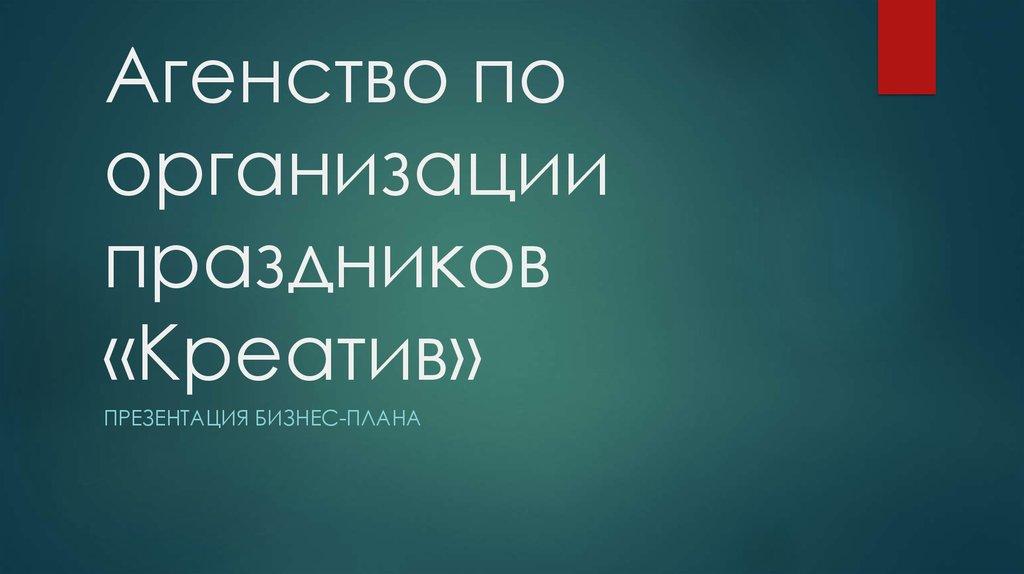 uchebniki-izdatelstva-prezentatsiya-firmi-po-organizatsii-prazdnikov-temu-moya