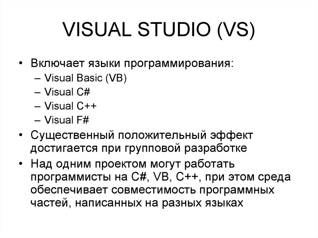 VISUAL STUDIO (VS)
