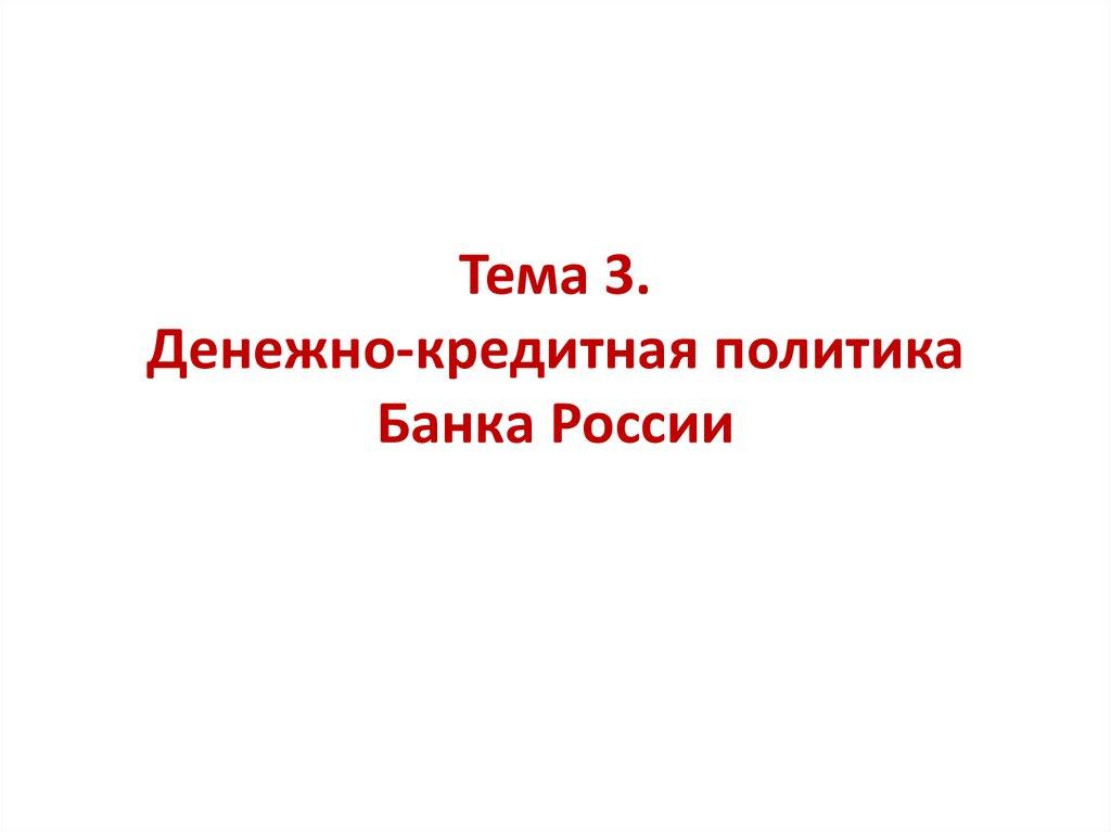 кредитная политики банков россии can i use capital one credit card at any atm