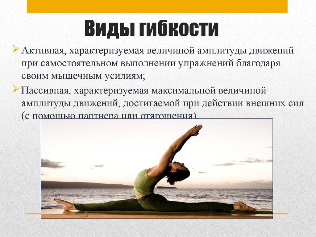 Развития физического качества гибкость упражнения