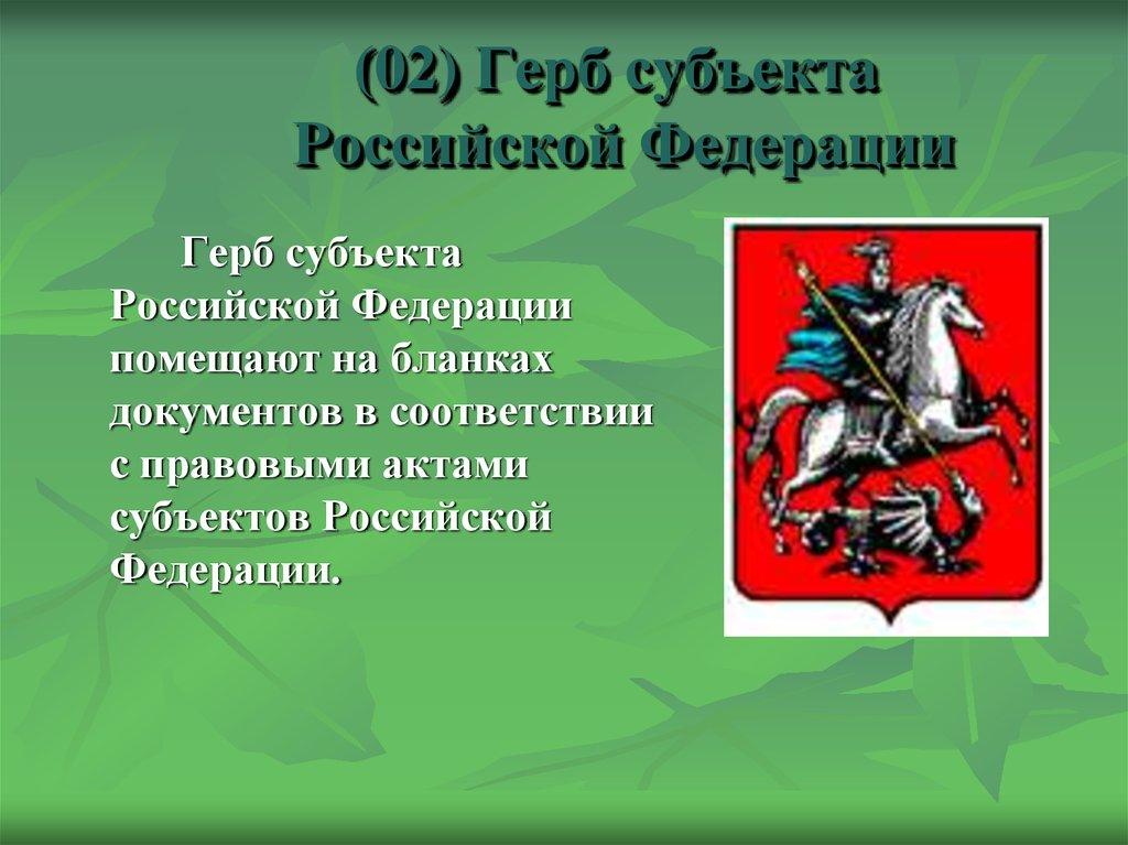 гербы субъектов российской федерации картинки для окружающего мира много моделей создано