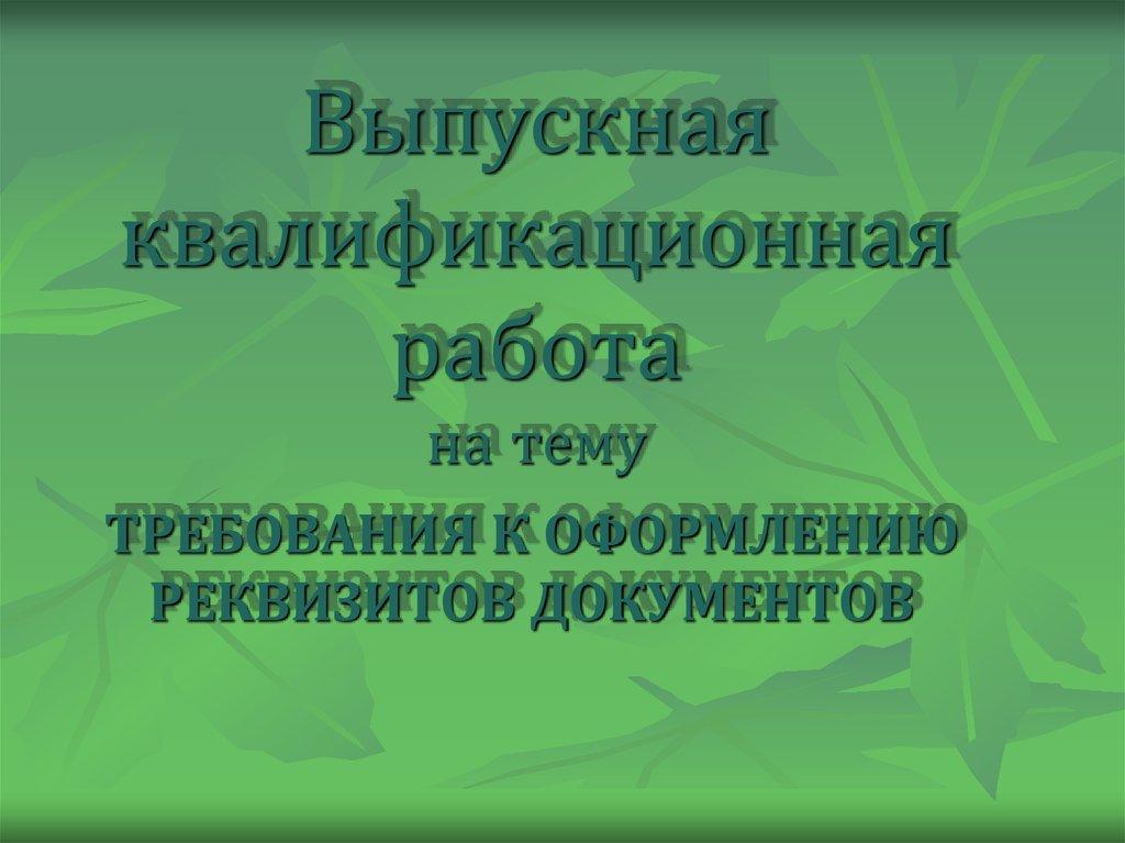 Дипломная работа презентация онлайн  Выпускная квалификационная работа на тему