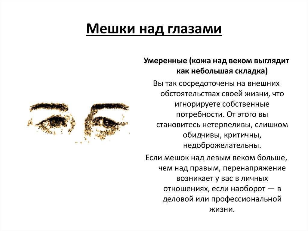 сняли физиогномика глаз картинки темнеет это съедобный