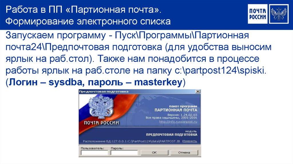 Партионная почта