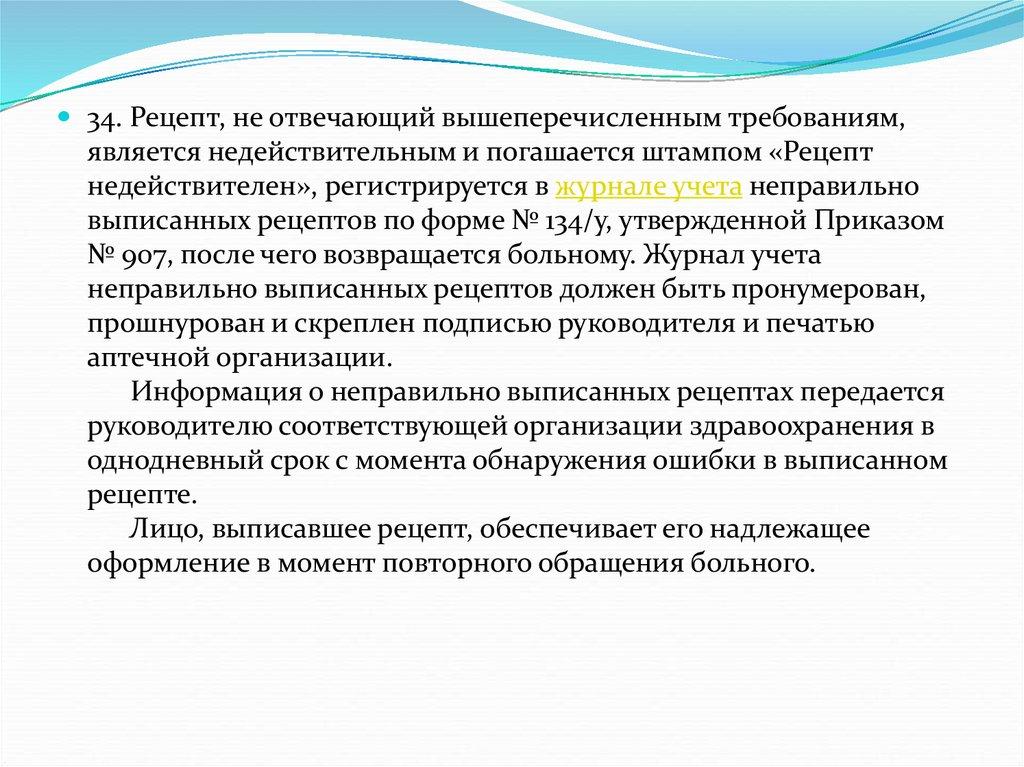 рецепт бланки по 907 приказу мз рк
