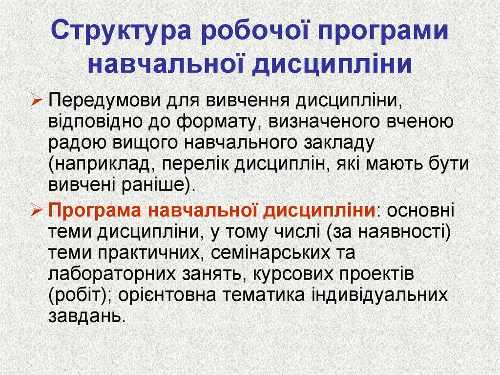 Науково-методичне забезпечення навчальної дисципліни - презентация ... d58c721438707