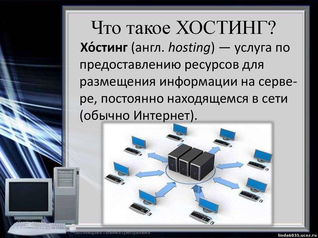 Хостинг услуга по предоставлению как сделать сервер на хостинге в css