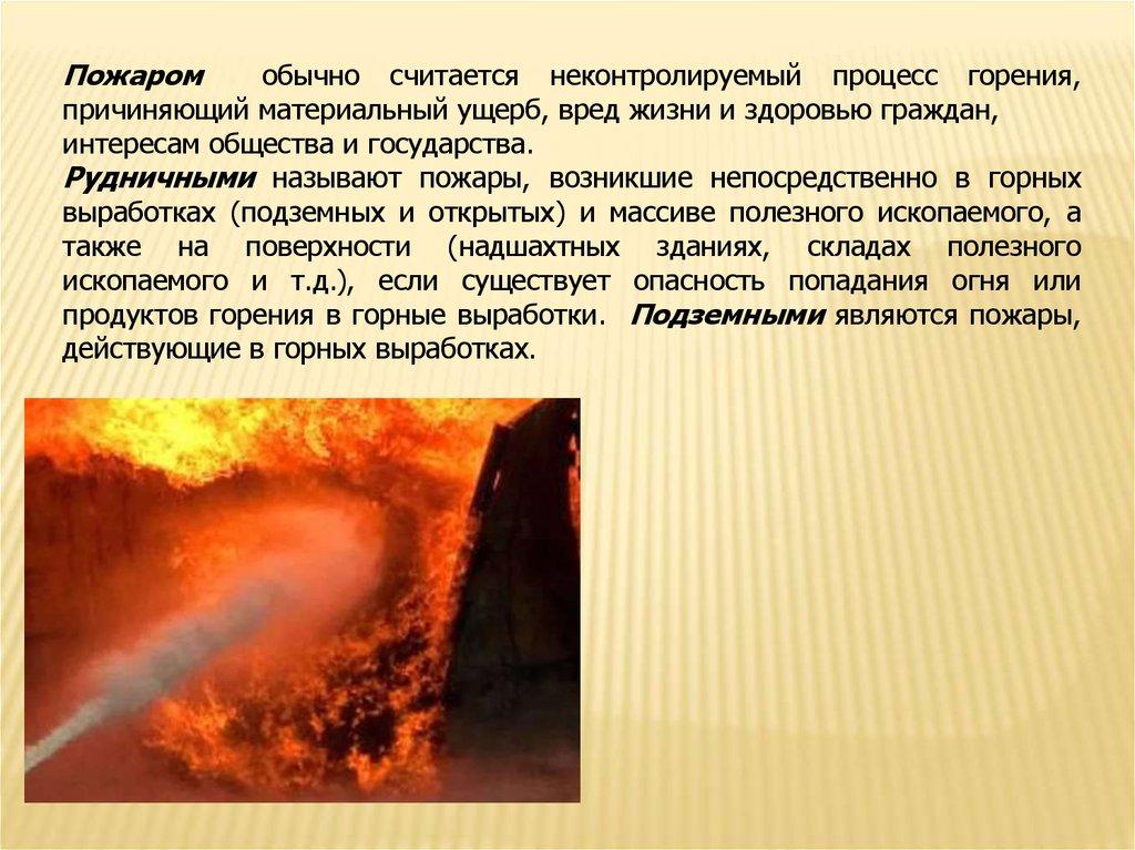 Пожары на конвейерах цепной ленточный транспортер