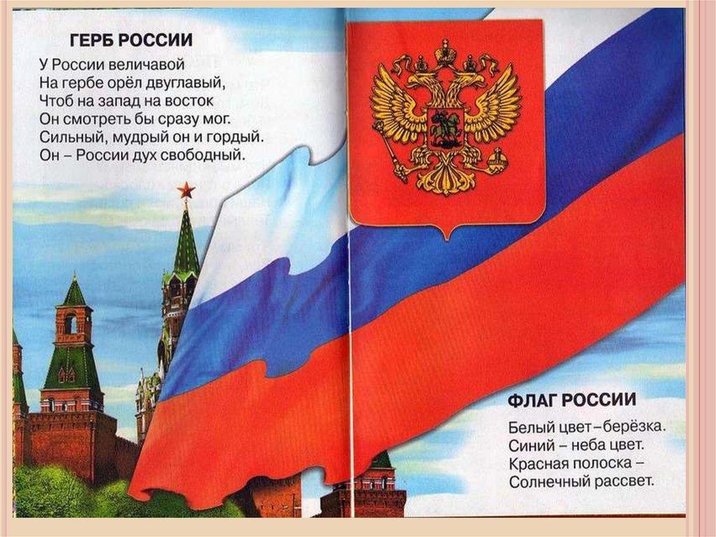 Напишите открытку другу расскажите главное о своей стране россии 1 страница