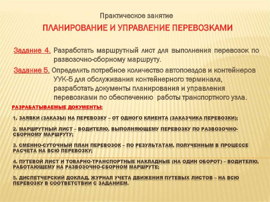 Диспетчерский доклад выполнении суточного плана перевозок 3843