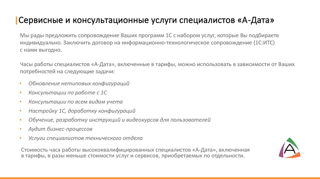 Тарифы 1с в зависимости от сервисов вакансия 1с программист москва