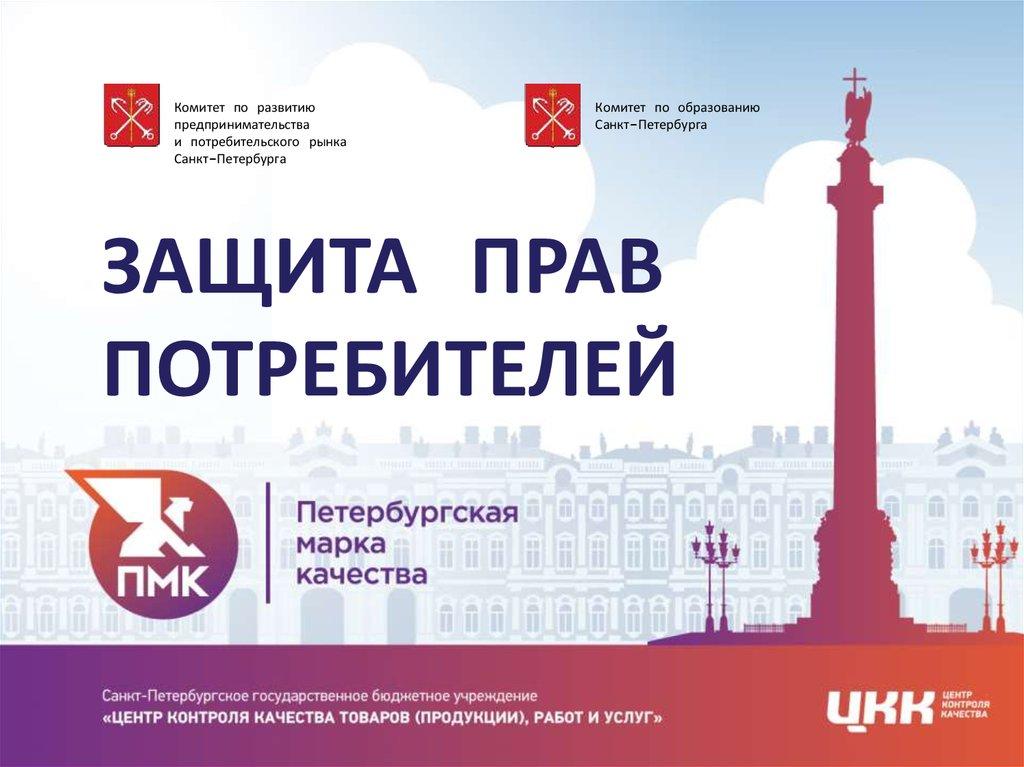 общество защиты потребителей кыргызстан