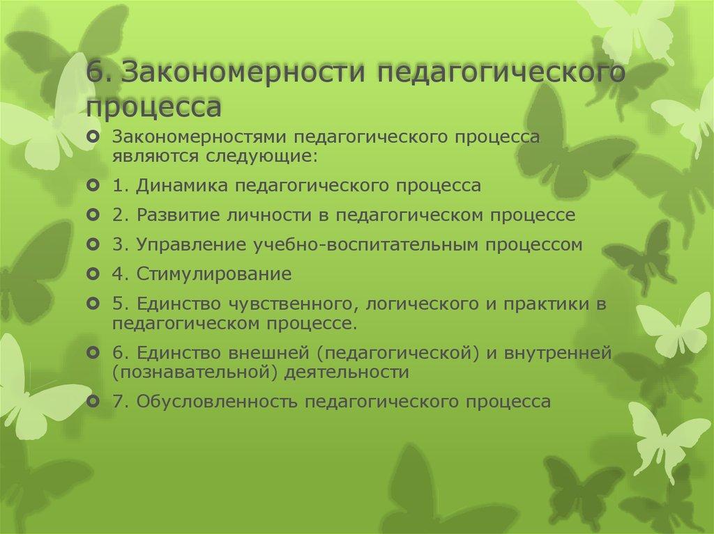 Принципы педагогического процесса закономерности шпаргалка и