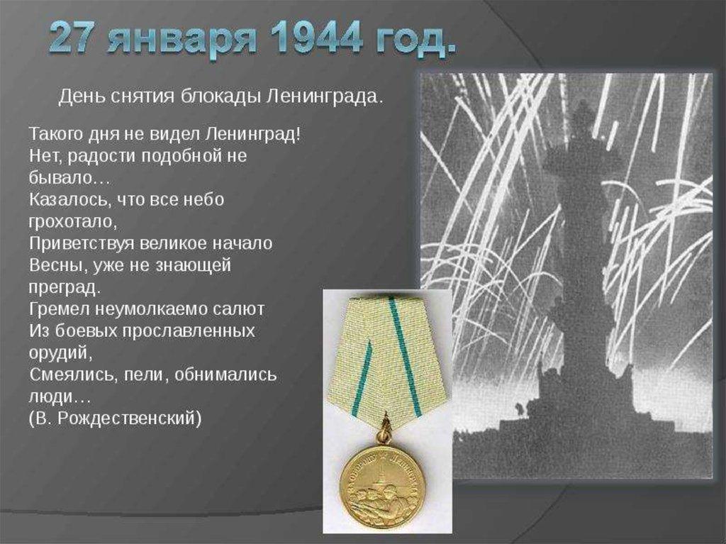 Анимации пожеланиями, картинки с днем блокады ленинграда