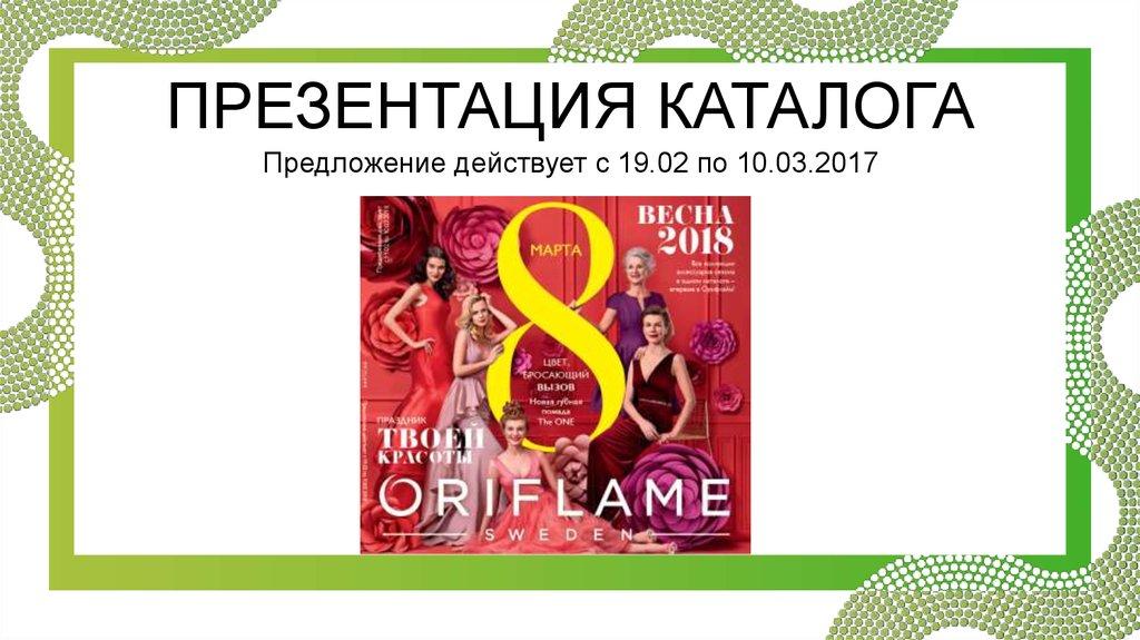 prezentatsiya-novinki-kataloga-2-orifleym-bit-vechno-molodim