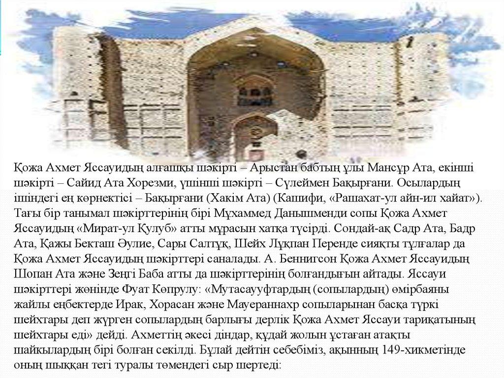 ахмет яссауи диуани хикмет на русском