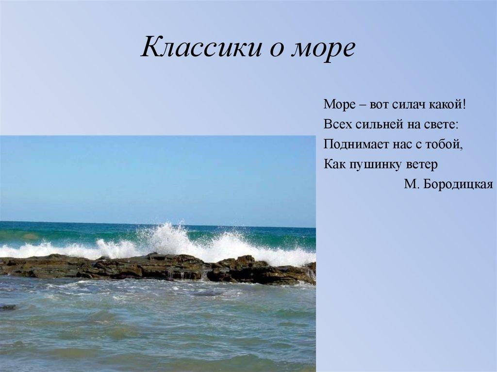 министерство стихи про волны морские короткие славянской