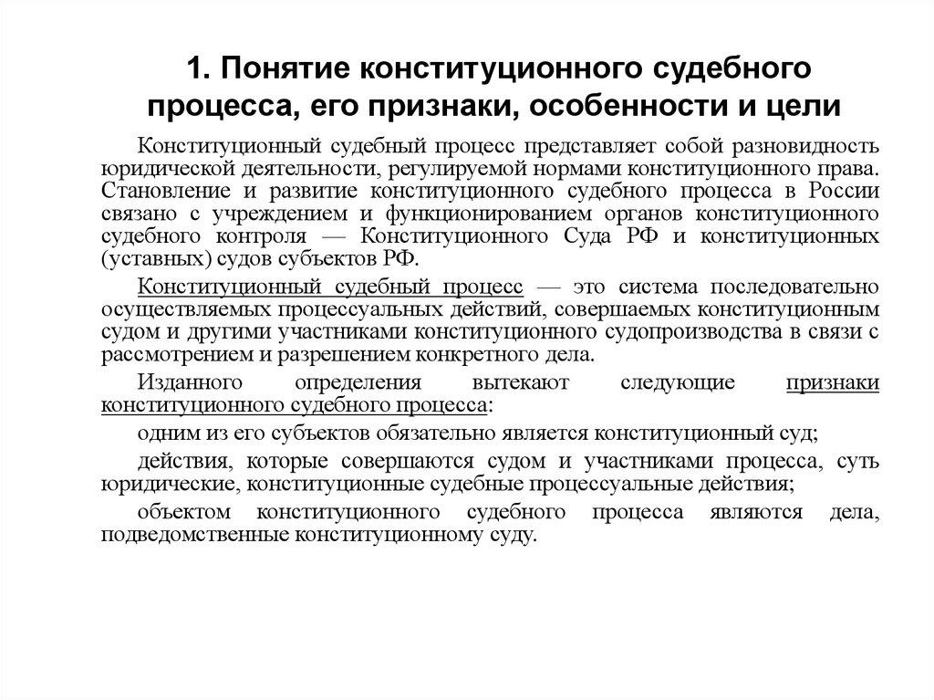 конституционного шпаргалка процесса субъекты судебного