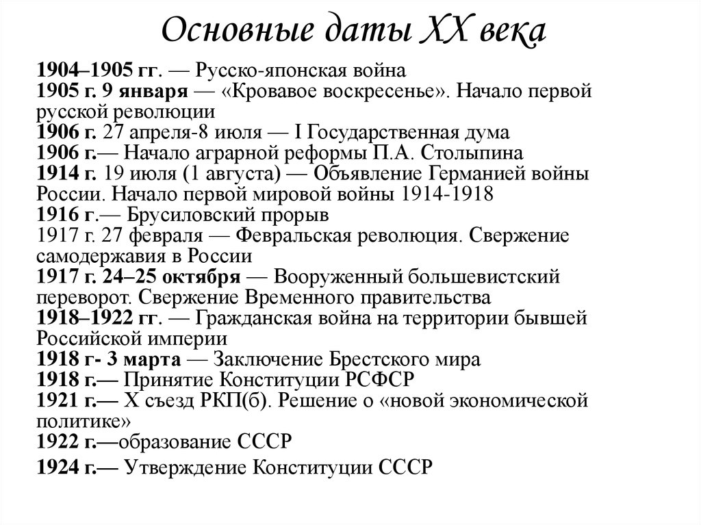 кажется, закупив важные даты и события в истории россии пример