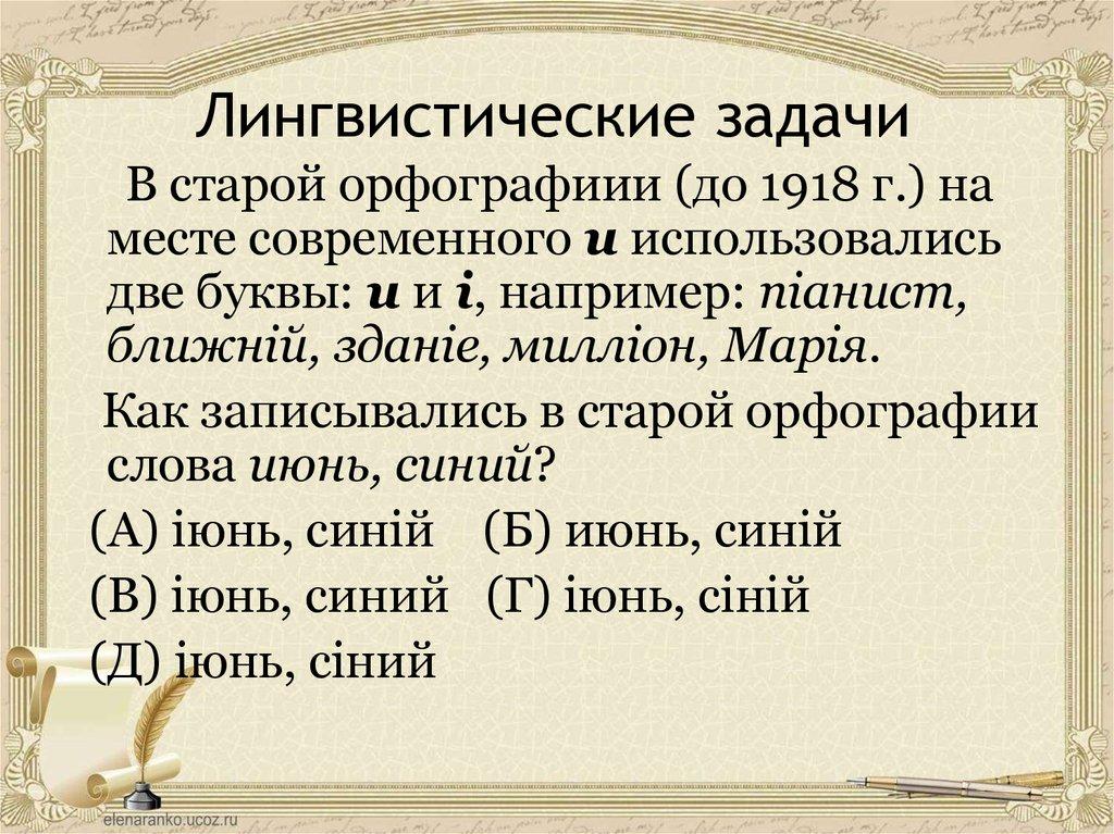 Картинка лингвистические задачи