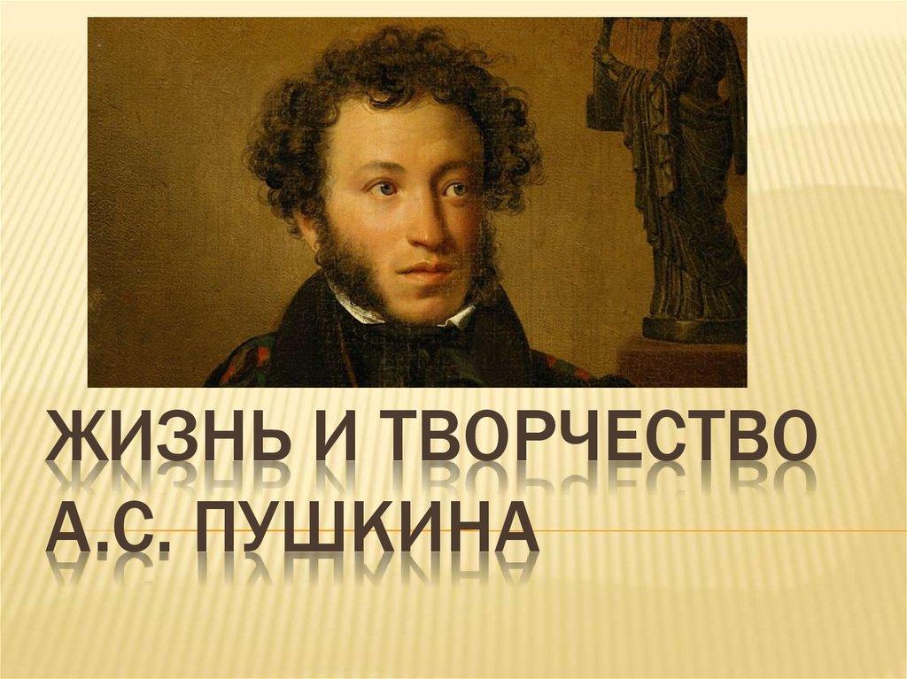 а с пушкин жизнь и творчество картинки сможете увидеть