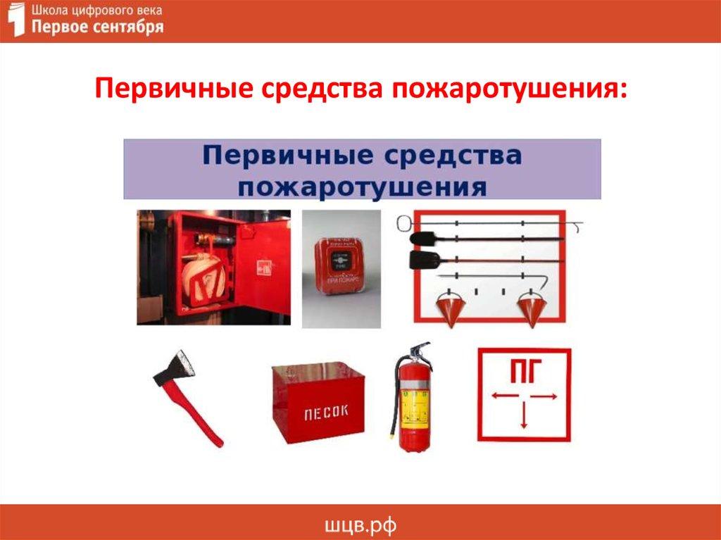 вот такие картинки первичные средства пожаротушения что к ним относится обладает