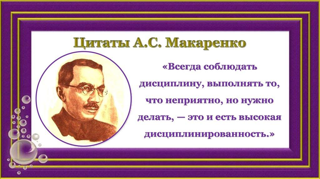 Антон Семенович Макаренко: классик мировой педагогики - online presentation