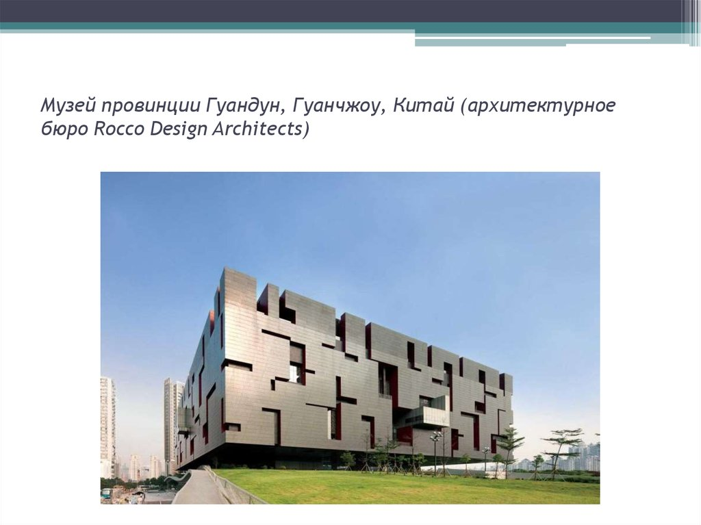 Музей провинции Гуандун, Гуанчжоу, Китай (архитектурное бюро Rocco Design Architects)