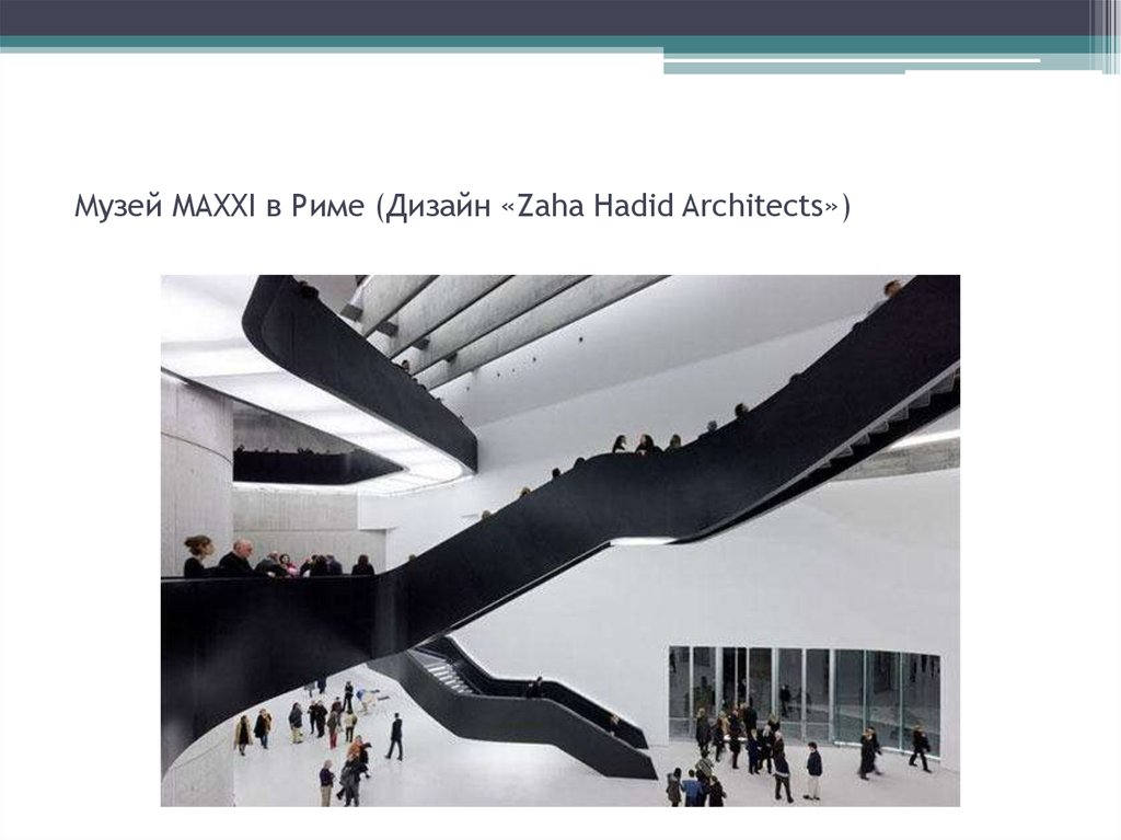 Музей MAXXI в Риме (Дизайн «Zaha Hadid Architects»)