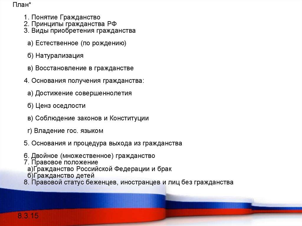Помощь в получении гражданства рф для граждан армении в москве