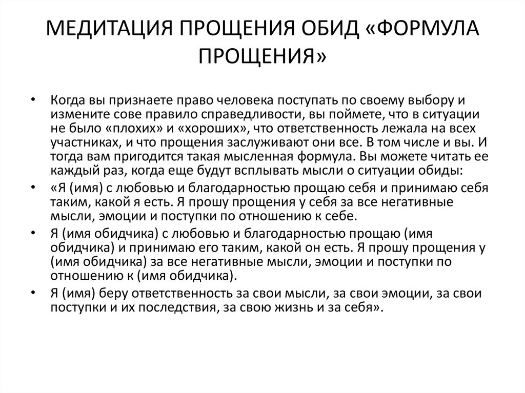Диета прощения дмитрий окунев