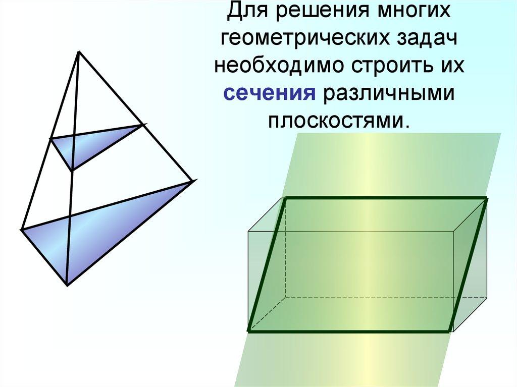 Построение сечений дидактический материал